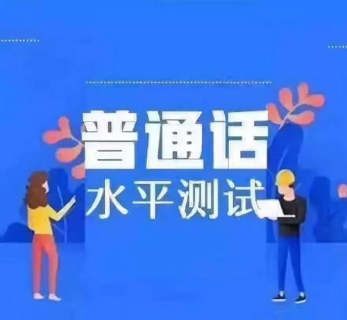 山东省普通话水平测试