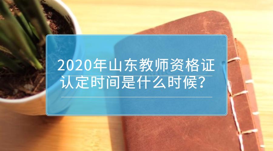 2020年山东教师资格证认定时间