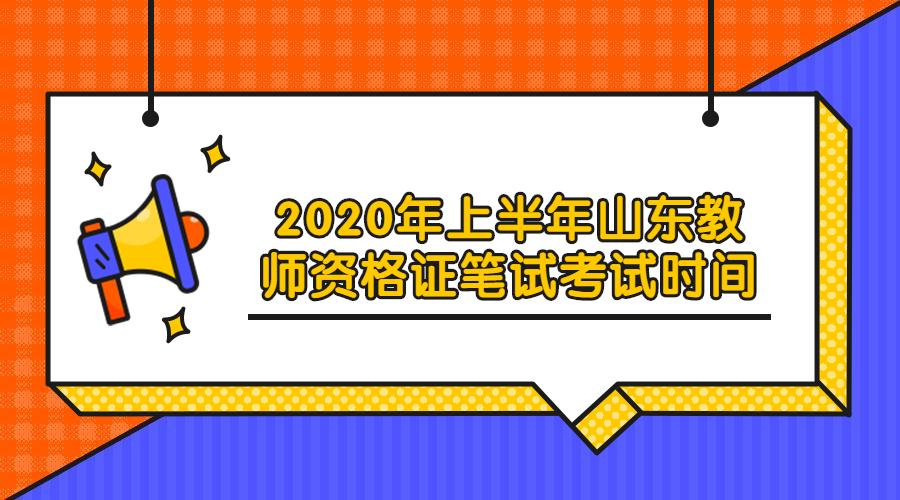 2020年沈阳小学教师招聘图片