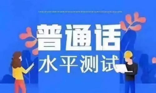 山东省普通话水平等级考试
