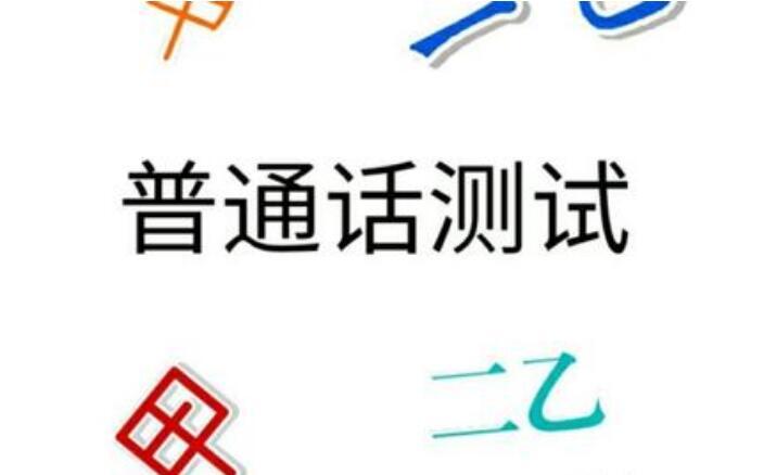 山东省普通话考试