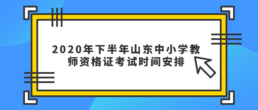 山东中小学教师资格证考试时间
